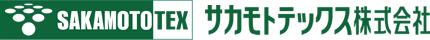 サカモトテックス株式会社